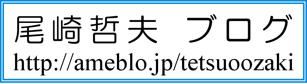 尾崎哲夫 ブログ